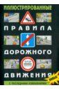 Иллюстрирированные ПДД РФ июнь 2015,