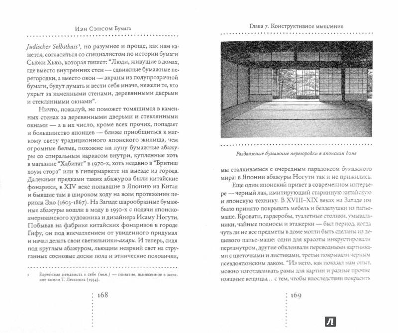Иллюстрация 1 из 50 для Бумага. О самом хрупком и вечном материале - Иэн Сэнсом | Лабиринт - книги. Источник: Лабиринт
