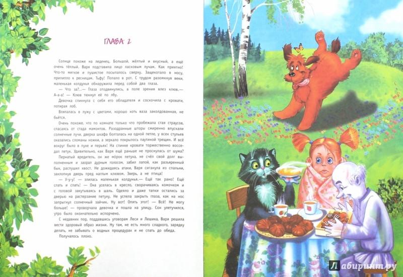 Иллюстрация 1 из 10 для А колдунья Варя - против! - Юлия Ивлиева   Лабиринт - книги. Источник: Лабиринт