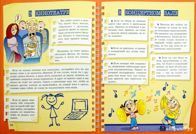 Иллюстрация 1 из 15 для Копилка тайн для супердевчонок - Елена Хомич | Лабиринт - книги. Источник: Лабиринт