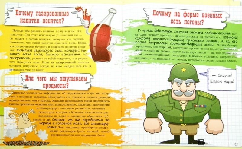 Иллюстрация 1 из 9 для Расскажи мне почему - Андрей Мерников | Лабиринт - книги. Источник: Лабиринт