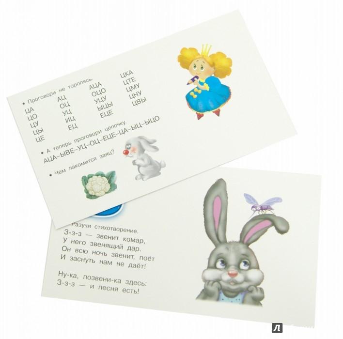 Иллюстрация 1 из 10 для Звуки С, З, Ц, Л. Логопедические карточки - Анна Матвеева | Лабиринт - книги. Источник: Лабиринт
