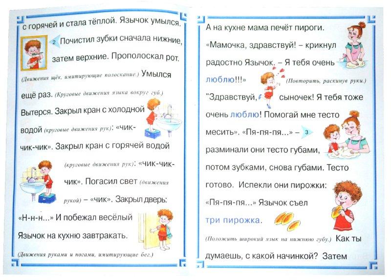 Иллюстрация 1 из 5 для Тру-ля-ля. - Валентина Костыгина | Лабиринт - книги. Источник: Лабиринт