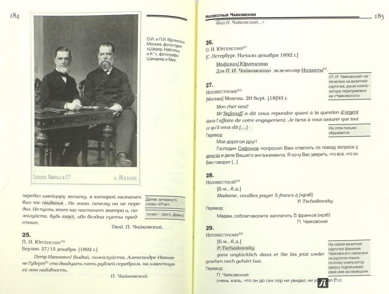 Иллюстрация 1 из 4 для Неизвестный Чайковский | Лабиринт - книги. Источник: Лабиринт