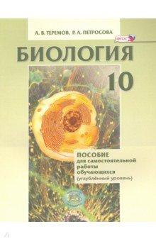 Биология. Биологический системы и процессы. 10 класс. Пособие для сам. работы. Углубл. уровень. ФГОС