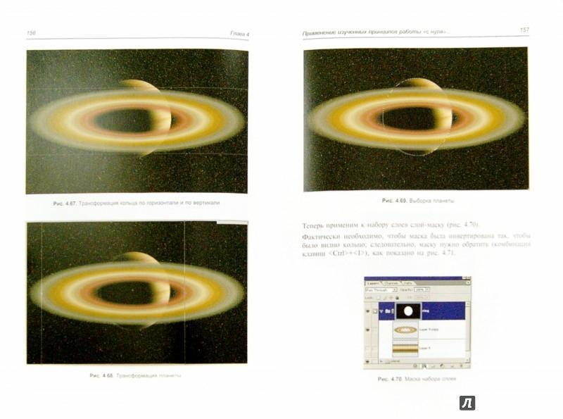 Иллюстрация 1 из 19 для Фотомагия Photoshop. Трюки и эффекты (+CD) - Стивен Бернс | Лабиринт - книги. Источник: Лабиринт