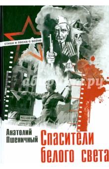 Пшеничный Анатолий Григорьевич » Спасители белого света. Стихи и песни о войне