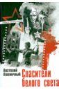 Пшеничный Анатолий Григорьевич Спасители белого света. Стихи и песни о войне