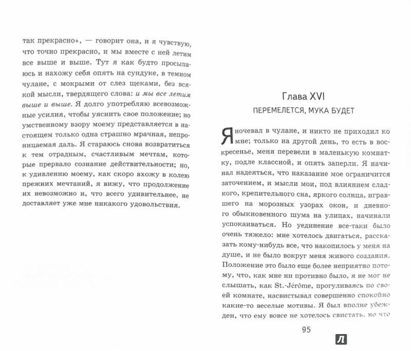 Иллюстрация 1 из 22 для Отрочество - Лев Толстой | Лабиринт - книги. Источник: Лабиринт