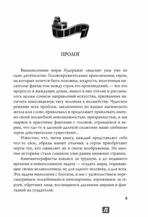 Иллюстрация 1 из 53 для Игра престолов. В мире Льда и Пламени - Хорсун, Иванова | Лабиринт - книги. Источник: Лабиринт