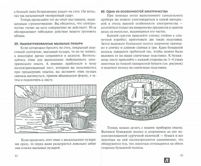 Иллюстрация 1 из 4 для Для юных физиков - Яков Перельман | Лабиринт - книги. Источник: Лабиринт
