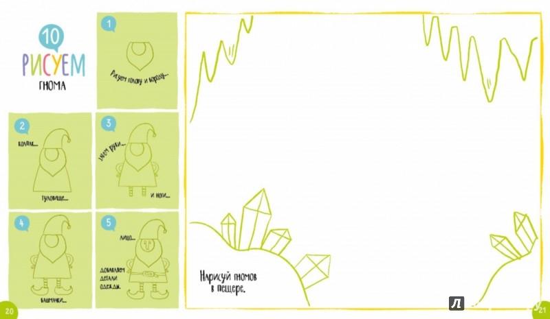 Иллюстрация 1 из 22 для Творческие задания для маленьких пиратов. 23 пошаговых урока | Лабиринт - книги. Источник: Лабиринт