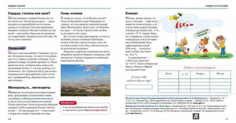 Иллюстрация 1 из 15 для Москва. Иллюстрированный путеводитель - Федор Дядичев | Лабиринт - книги. Источник: Лабиринт