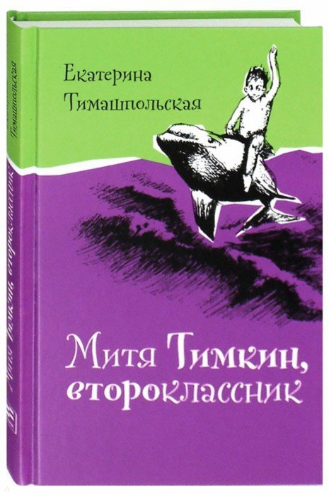 Иллюстрация 1 из 36 для Митя Тимкин, второклассник - Екатерина Тимашпольская | Лабиринт - книги. Источник: Лабиринт