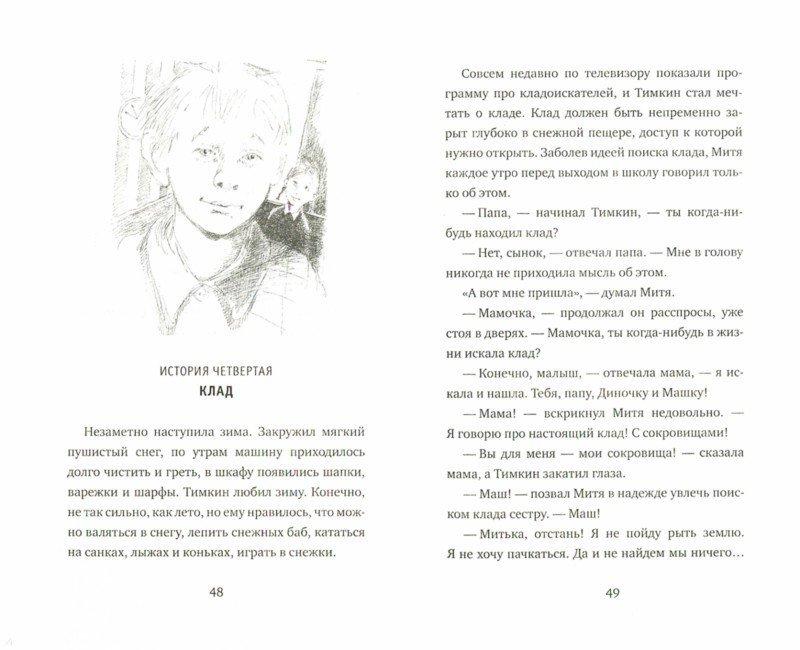Иллюстрация 1 из 27 для Митя Тимкин, второклассник - Екатерина Тимашпольская   Лабиринт - книги. Источник: Лабиринт