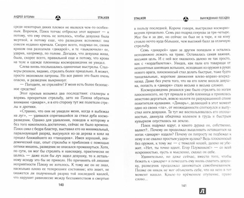 Иллюстрация 1 из 6 для Упавшие в Зону. Вынужденная посадка - Андрей Буторин | Лабиринт - книги. Источник: Лабиринт