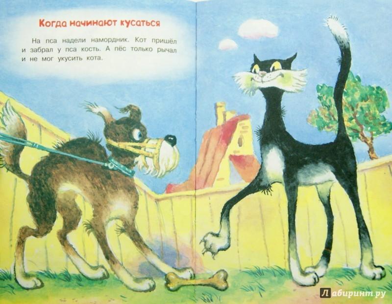 Иллюстрация 1 из 21 для Котенок по имени Гав - Григорий Остер | Лабиринт - книги. Источник: Лабиринт