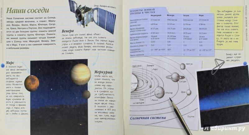 Иллюстрация 1 из 16 для Космос и земля - Eduardo Banqueri | Лабиринт - книги. Источник: Лабиринт