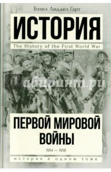 История Первой мировой войны эксмо политическая история первой мировой