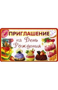 Приглашение на День рождения (ПМ-8611)