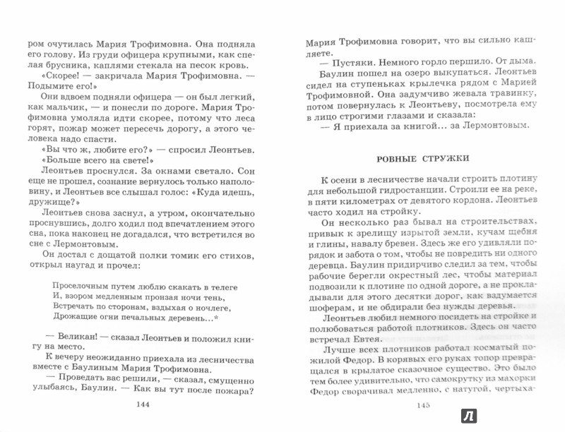 Иллюстрация 1 из 35 для Мещерская сторона - Константин Паустовский | Лабиринт - книги. Источник: Лабиринт