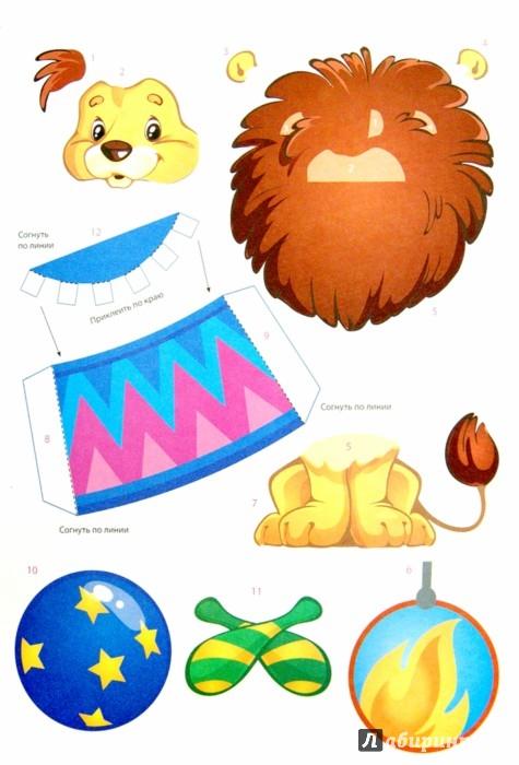Иллюстрация 1 из 14 для Львенок. Книжка-мастерилка | Лабиринт - игрушки. Источник: Лабиринт