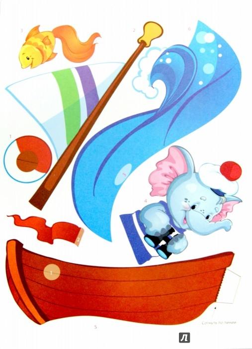 Иллюстрация 1 из 4 для Слоненок. Книжка-мастерилка | Лабиринт - игрушки. Источник: Лабиринт