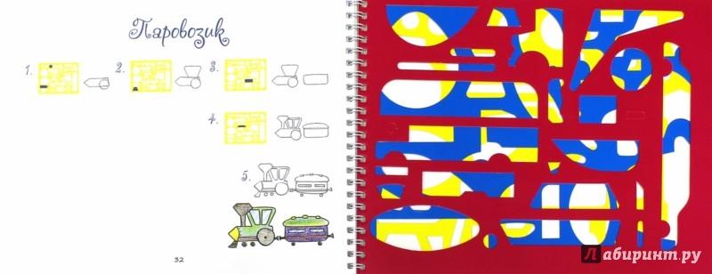 Иллюстрация 1 из 11 для Рисуем по шаблонам. Транспорт | Лабиринт - книги. Источник: Лабиринт
