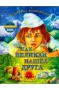 Как великан нашел друга, Каликинская Екатерина Игоревна