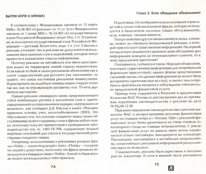 Иллюстрация 1 из 7 для Вытри ноги о кризис! - Сергей Бердышев | Лабиринт - книги. Источник: Лабиринт