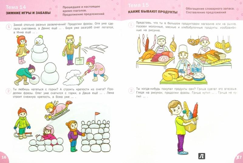 Иллюстрация 1 из 16 для Говорим правильно. Рабочая тетрадь для занятий с детьми 4-5 лет. ФГОС - Вениамин Мёдов | Лабиринт - книги. Источник: Лабиринт