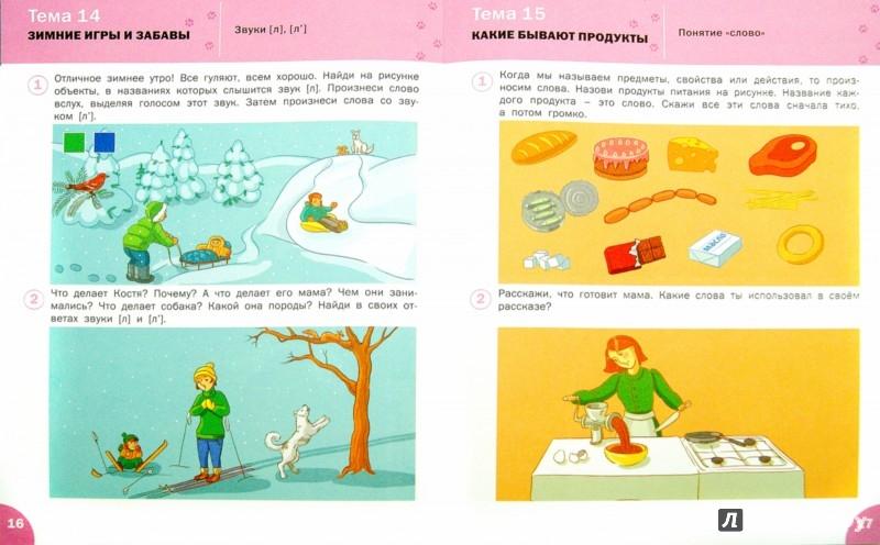 Иллюстрация 1 из 8 для Осваиваем грамоту. Рабочая тетрадь для занятий с детьми 4-5 лет. ФГОС ДО - Вениамин Мёдов | Лабиринт - книги. Источник: Лабиринт