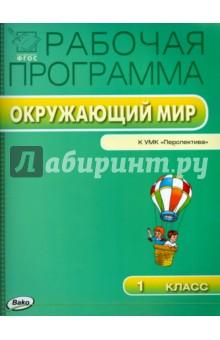 Окружающий мир. 1 класс. Рабочая программа к УМК А.А. Плешакова, М.Ю. Новицкой