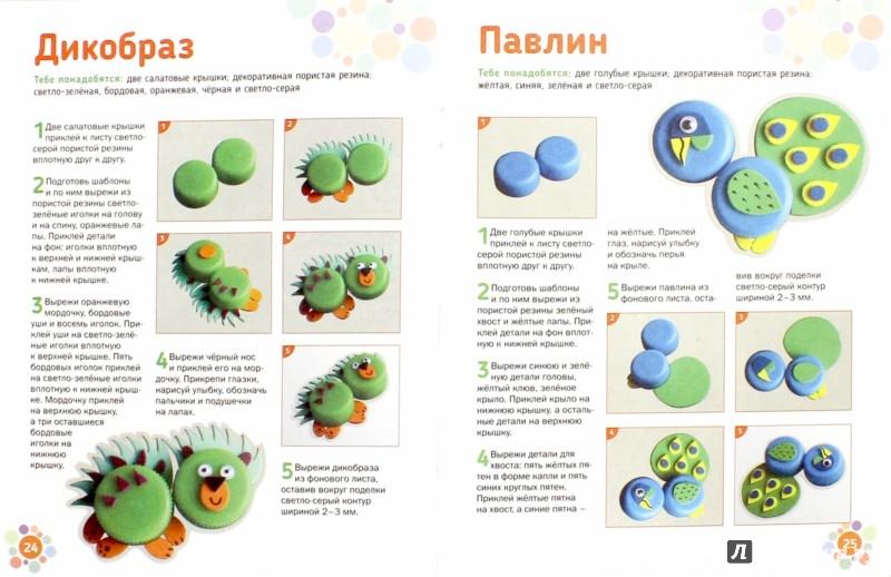 Иллюстрация 1 из 18 для Забавные животные из крышек - Ольга Гре | Лабиринт - книги. Источник: Лабиринт