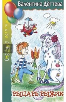 Рыцарь Рыжик книги эксмо конь и его мальчик