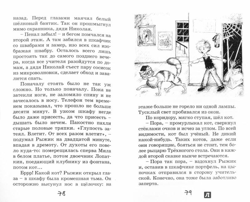 Иллюстрация 1 из 30 для Рыцарь Рыжик - Валентина Дегтева | Лабиринт - книги. Источник: Лабиринт