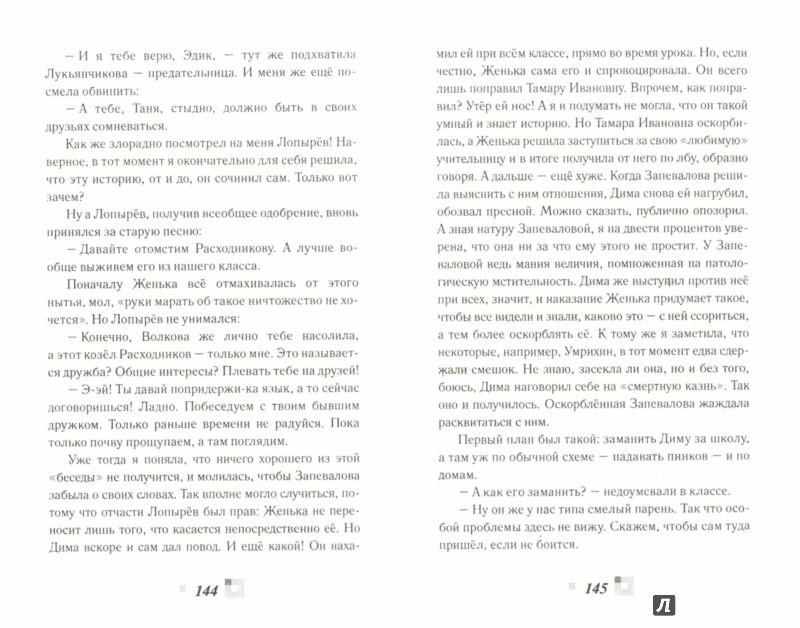 Иллюстрация 1 из 4 для Ниже бездны, выше облаков - Елена Шолохова | Лабиринт - книги. Источник: Лабиринт