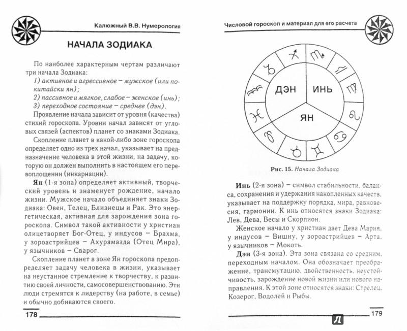 Иллюстрация 1 из 14 для Нумерология - Виктор Калюжный | Лабиринт - книги. Источник: Лабиринт