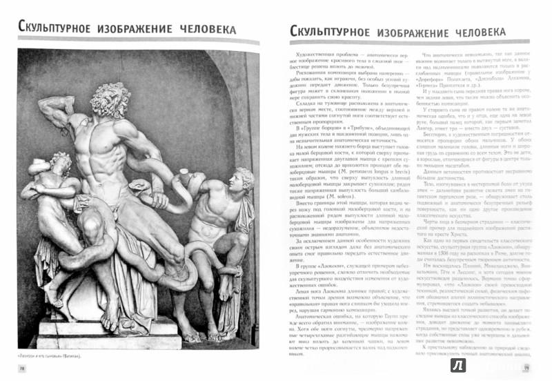 Иллюстрация 1 из 17 для Рисуем человека. Полный самоучитель - Карл Штрац | Лабиринт - книги. Источник: Лабиринт
