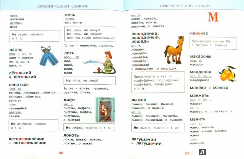 Иллюстрация 1 из 26 для 5 школьных иллюстрированных словарей в одной книге - Резниченко, Тихонова, Алексеев, Фокина | Лабиринт - книги. Источник: Лабиринт