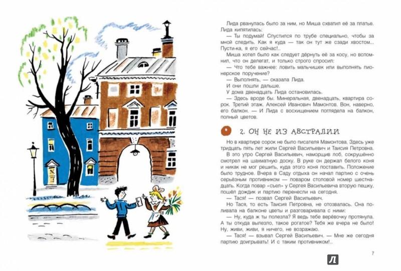 Иллюстрация 1 из 54 для Глупая Шершилина, или Пропал дракон - Гернет, Ягдфельд   Лабиринт - книги. Источник: Лабиринт