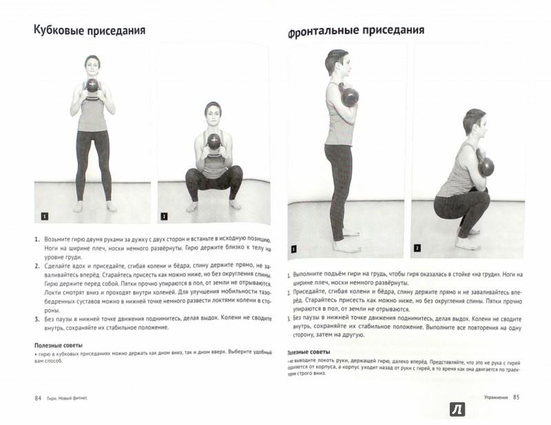 Иллюстрация 1 из 8 для Гири - новый фитнес - Мария Ларина | Лабиринт - книги. Источник: Лабиринт
