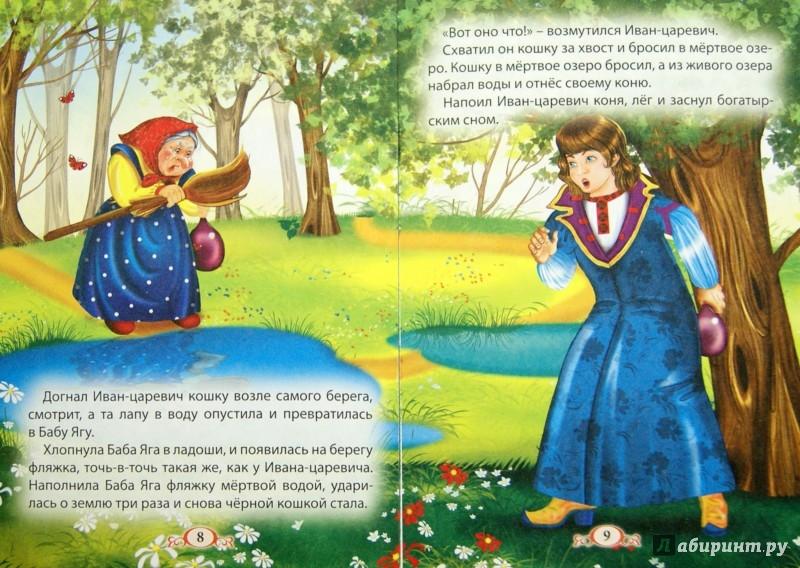 Иллюстрация 1 из 16 для Баба Яга и Иван Царевич - Владимир Степанов   Лабиринт - книги. Источник: Лабиринт