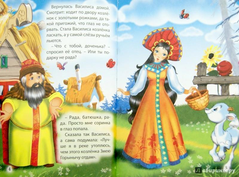 Иллюстрация 1 из 20 для Змей Горыныч и Василиса - Владимир Степанов | Лабиринт - книги. Источник: Лабиринт