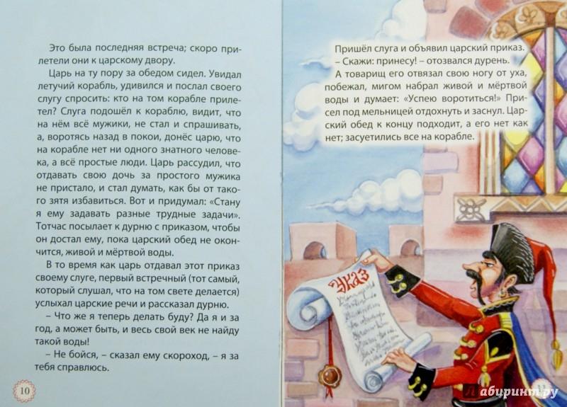 Иллюстрация 1 из 13 для Летучий корабль | Лабиринт - книги. Источник: Лабиринт