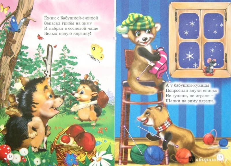Иллюстрация 1 из 16 для Примерные зверятки | Лабиринт - книги. Источник: Лабиринт