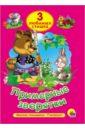 Примерные зверятки ева рейман сказочная детские сказки