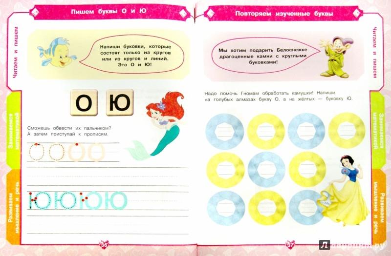 Иллюстрация 1 из 10 для Учимся с Принцессами. Для детей 4-5 лет | Лабиринт - книги. Источник: Лабиринт