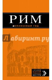 Рим. Путеводитель + карта