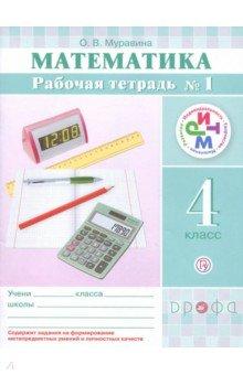 Математика. 4 класс. Рабочая тетрадь №1. РИТМ. ФГОС